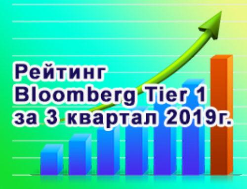 Рейтинг Bloomberg Tier 1 за 3 квартал 2019р.